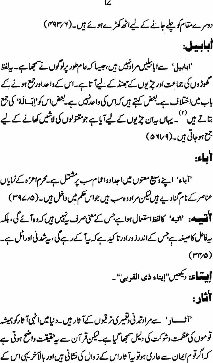 altruism meaning in urdu