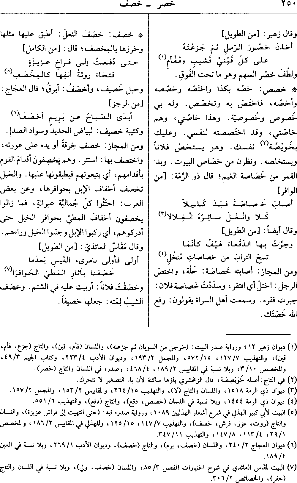 Qur'an Wiki - Learn, Study and Reflect