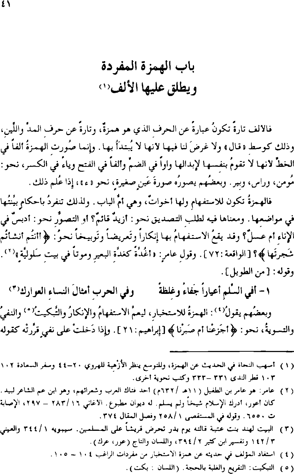 Lisanul Arab Pdf